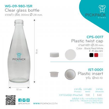 (WG-09-980-1SR:403) ขวดแก้ว (สีใส) 300ml 28mm+ฝาพลาสติก+จุกใน (Clear glass bottle 300ml 28mm+Plastic twist cap+Plastic insert)
