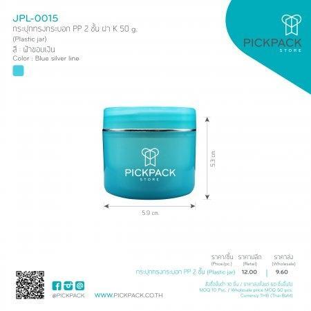 (JPL-0015:158) กระปุกทรงกระบอก PP สีฟ้าขอบเงิน 50g (Blue color silver line plastic jar)