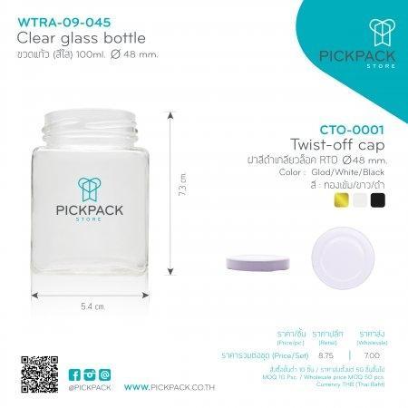 (WTRA-09-045:247) ขวดแก้ว (สีใส) 100ml 48mm+ฝาเกลียวล็อค RTO (Clear glass bottle 100ml 48mm+Twist-off cap)