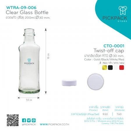 (P_WTRA-09-006:304) ขวดแก้ว (สีใส) 200ml 30mm+ฝาเกลียวล็อค RTO (Clear glass bottle 200ml 30mm+Twist-off cap)