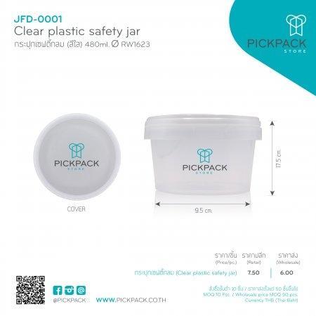 (JFD-0001:1287) กระปุกเซฟตี้กลม สีใส 480ml (Clear plastic safety jar)