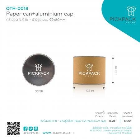 (P_OTH-0018:1270) กระป๋องกระดาษ+ฝาอลูมิเนียม 99x80mm (Paper can+aluminium cap)