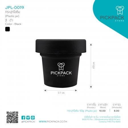 (JPL-0019:161) กระปุกไอติม สีดำ 50g (Black plastic jar)