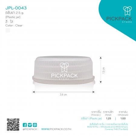 (JPL-0043:177) ตลับยา สีใส 2.5g (Clear plastic jar)