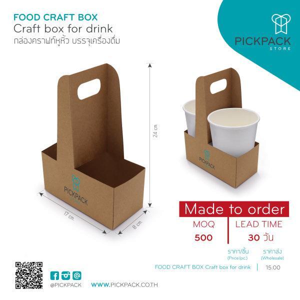 (P_Food Craft Box:1686) กล่องคราฟท์หูหิ้ว บรรจุเครื่องดื่ม 8x17x24cm (Craft box for drink)