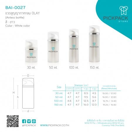 (P_BAI-0027:20-22) ขวดสูญญากาศกลม OLAY มีขอบ สีขาว (Airless bottle/White color)