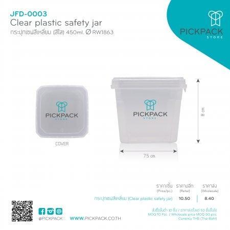 (P_JFD-0003:1297) กระปุกเซฟสีเหลี่ยม สีใส 450ml (Clear plastic safety jar)