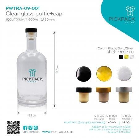 (P_PWTRA-09-001:1491-1493) ขวดแก้ว+ฝา 500ml 30mm (Clear glass bottle+cap)