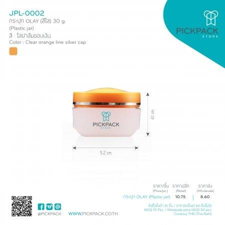 (JPL-0002:152) กระปุก OLAY สีใสฝาส้มขอบเงิน 30g (Clear plastic jar+orange color silver line cap )