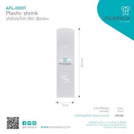 (P_AFL-0001:1396) แค็ปโค้งหุ้มทั้งตัว สีใส 2x8inc (Clear plastic shrink) (KG)