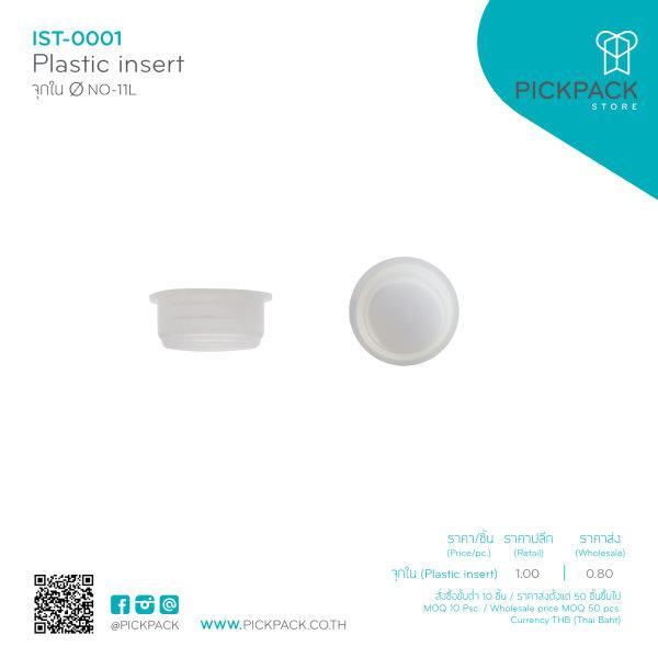 (IST-0001) จุกใน NO-11L (Plastic insert)