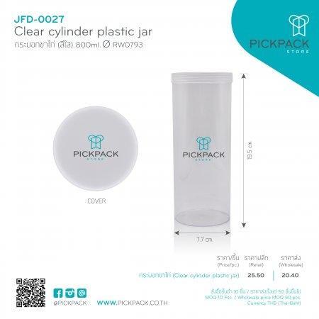 (JFD-0027:1305) กระบอกขาไก่ สีใส 800ml (Clear cylinder plastic jar)