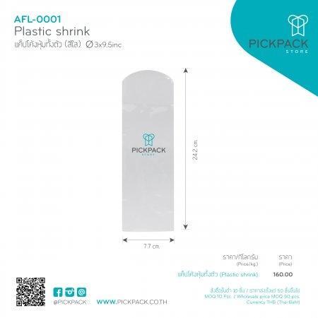 (P_AFL-0001:1402) แค็ปโค้งหุ้มทั้งตัว สีใส 3x9.5inc (Clear plastic shrink) (KG)