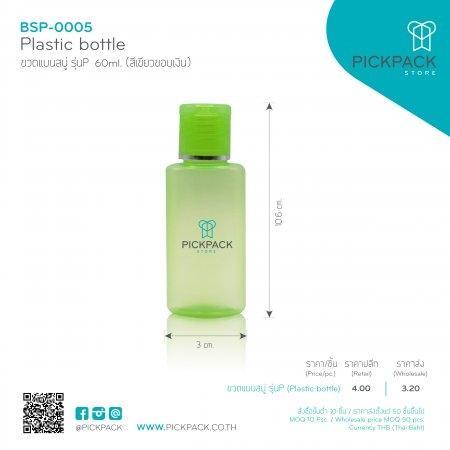 (BSP-0005:1468) ขวดแบนสบู่ รุ่นP 60ml สีเขียวขอบเงิน สีเขียวขอบเงิน (Plastic bottle/Green color silver line)