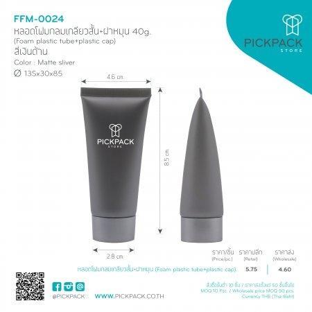 (FFM-0024:1203) หลอดโฟมกลมเกลียวสั้น+ฝาหมุน สีเงินด้าน 40g 13Sx30x85 (Foam plastic tube+plastic cap)