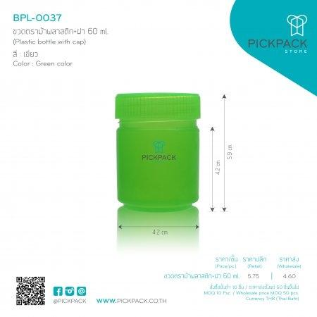 (BPL-0037:47) ขวดตราม้าพลาสติก+ฝา 60ml สีเขียว  (Plastic bottle with cap/Green color)