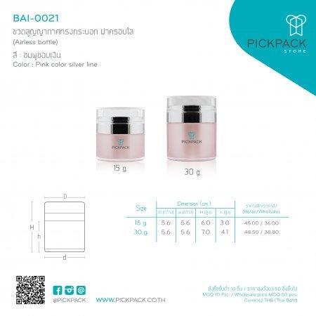 (BAI-0021:5:8) ขวดสูญญากาศทรงกระบอก ฝาครอบใส สีชมพูขอบเงิน (Airless bottle/Pink color silver line)