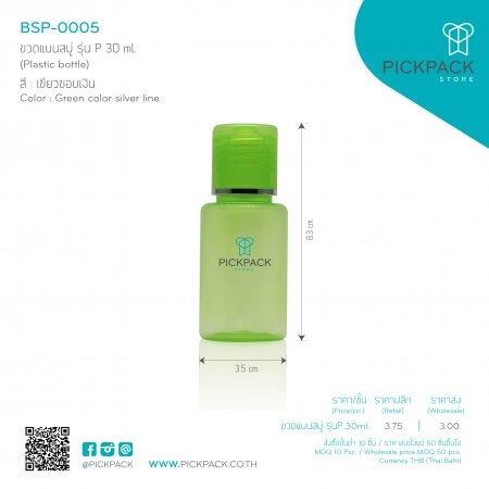 (BSP-0005:1514) ขวดแบนสบู่ รุ่นP 30ml สีเขียวขอบเงิน (Plastic bottle/Green color silver line)