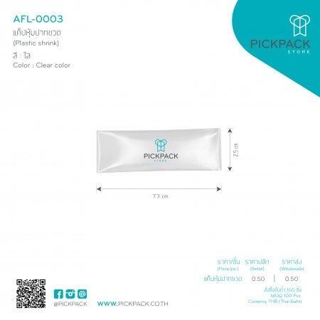 (P_AFL-0003:4) แค็ปหุ้มปากขวด สีใส 73x25mm (Plastic shrink/Clear color)