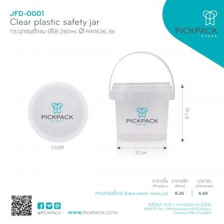 (P_JFD-0001:1284) กระปุกเซฟตี้กลม สีใส 260ml (Clear plastic safety jar)