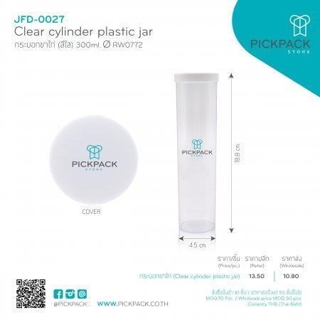 (JFD-0027:1302) กระบอกขาไก่ สีใส 300ml (Clear cylinder plastic jar)