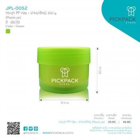 (JPL-0052:192) กระปุก PP กลม+ฝา สีเขียวใส 350g (Green plastic jar)