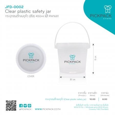 (JFD-0002:1290) กระปุกเซฟตี้กลมหูหิ้ว สีใส 450ml (Clear plastic safety jar)