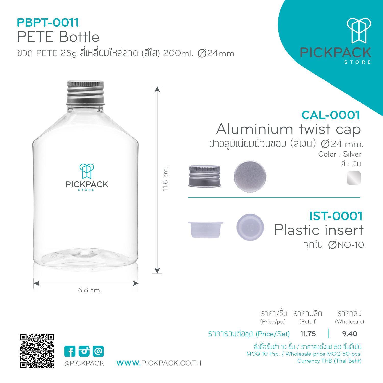 (PBPT-0011:1836) ขวด PETE 25g สี่เหลี่ยมไหล่ลาด 24mm 200ml + ฝาอลูมิเนียมม้วนขอบ + จุกใน ( PETE Bottle + Aluminium twist cap + Plastic insert)