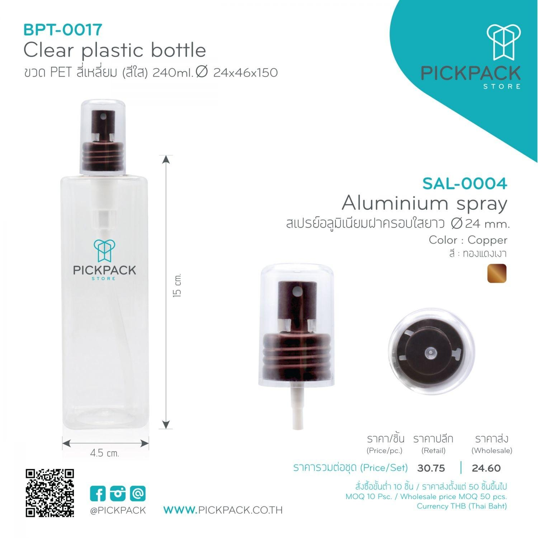 (BPT-0017:889) ขวด PET สี่เหลี่ยม (สีใส) 240ml 24x46x150+สเปรย์อลูมิเนียมฝาครอบใสยาว (Clear plastic bottle+Aluminium spray)