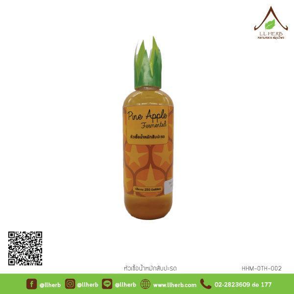 หัวเชื้อน้ำหมักสับปะรด