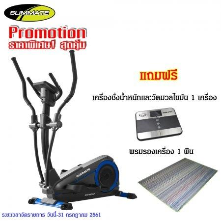 Elliptical Cross Trainer SM-E002  รหัส:321147