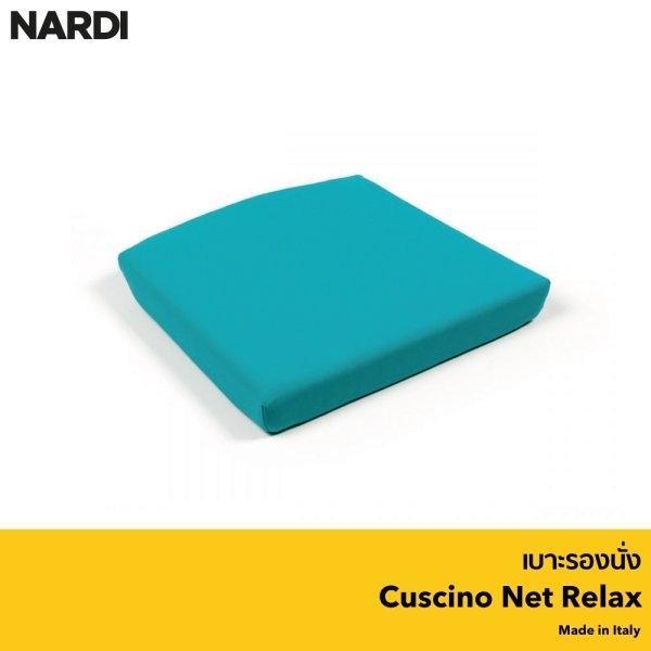 NARDI เบาะรองนั่ง Cushion -Low Chair (ลด 30% )