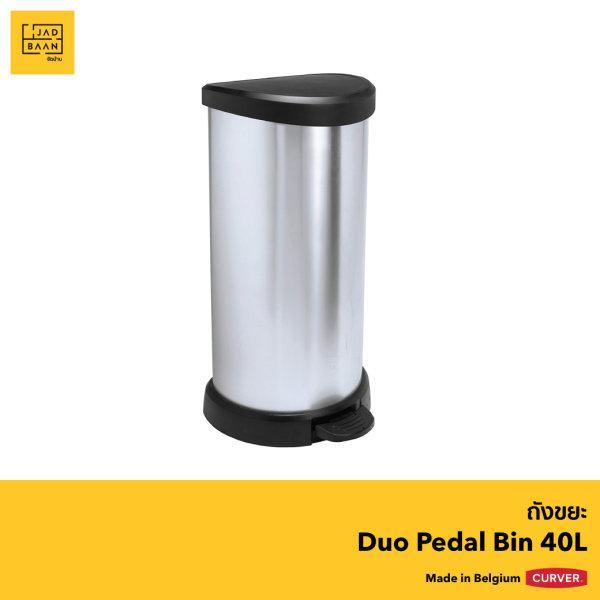 ถังขยะ DECO PEDAL BIN 40L