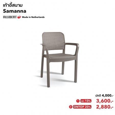 เก้าอี้สนามซามันน่า Samanna- Capuccino (ลด 10%)