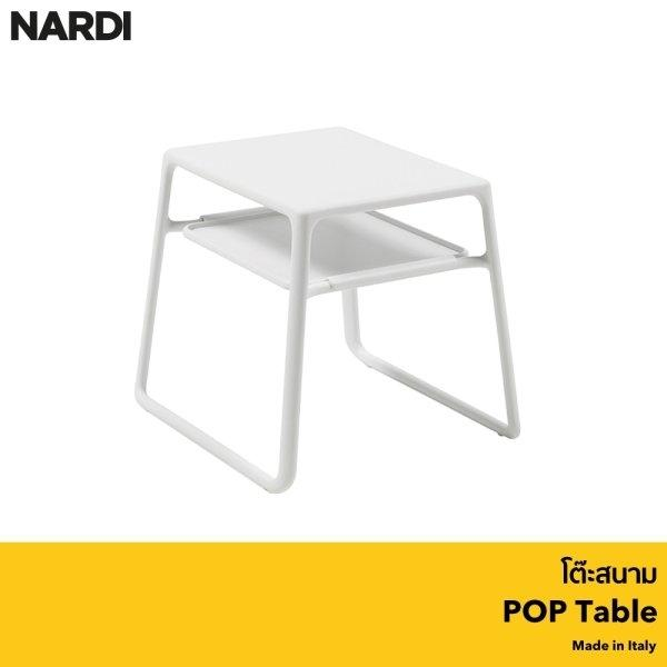 NARDI โต๊ะสนาม POP (ใช้ริมสระได้) (ลด 30% )