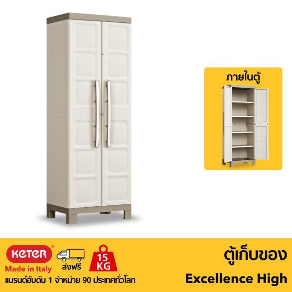 ตู้เก็บของ Excellence High Cabinet (ลด20%)
