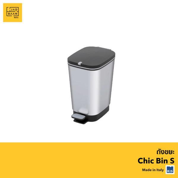 ถังขยะ Chic bin S