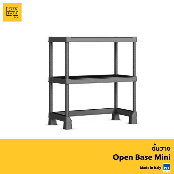 ชั้นวาง Open base shelving Mini (ลด 50%)