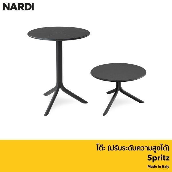 NARDI โต๊ะ Sprite Table(ลด 30% )