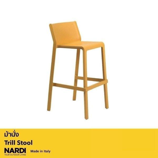 NARDI เก้าอี้ Trill Stool - High Stool (ลด 30% )