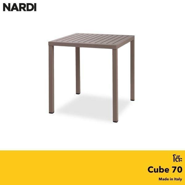 NARDI โต๊ะ CUBE 70