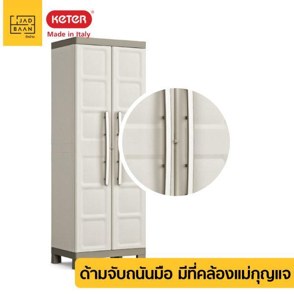 ตู้เก็บของ Excellence Utility