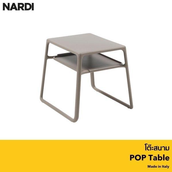 NARDI โต๊ะสนาม POP (ใช้ริมสระได้)