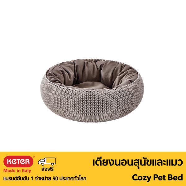 ที่นอนสุนัข Cozy Pet Bed