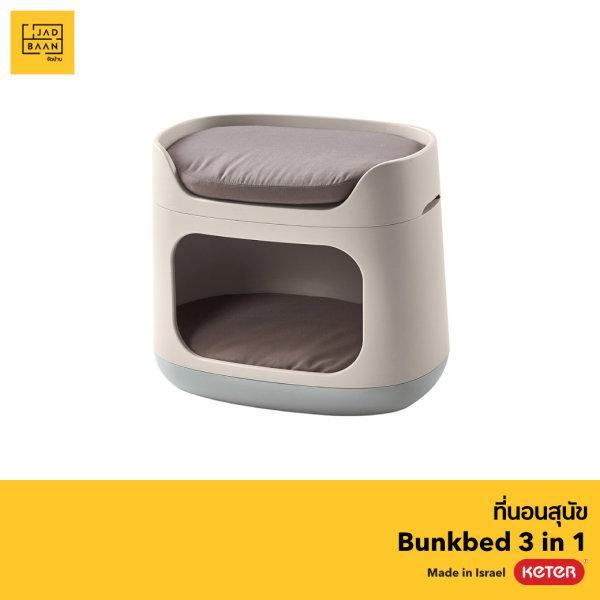 ที่นอนสุนัข Bunkbed 3in1 (ลด 70%)