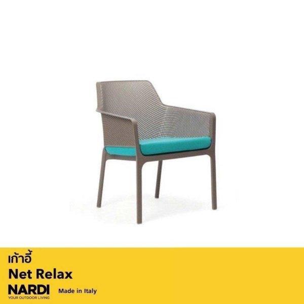 NARDI เก้าอี้ Net Relax - Low Chair (ไม่รวมเบาะ) (ลด 30% )