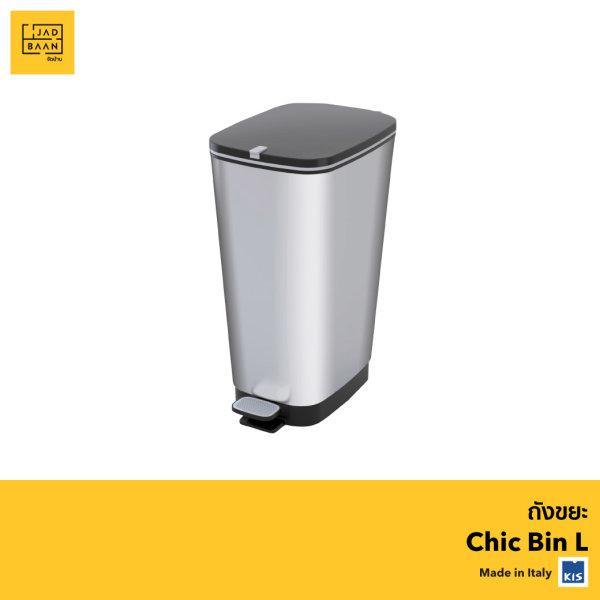ถังขยะ Chic bin L (ลด 70%)