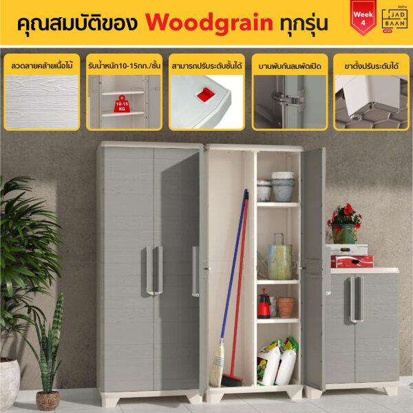 ตู้เก็บของ Wood Grain Utility
