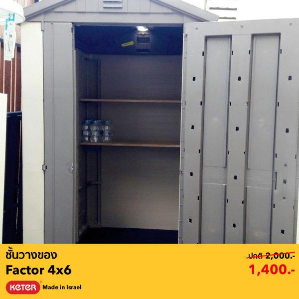 ชั้นไม้วางของ facetor 4x6 Accessories for 46