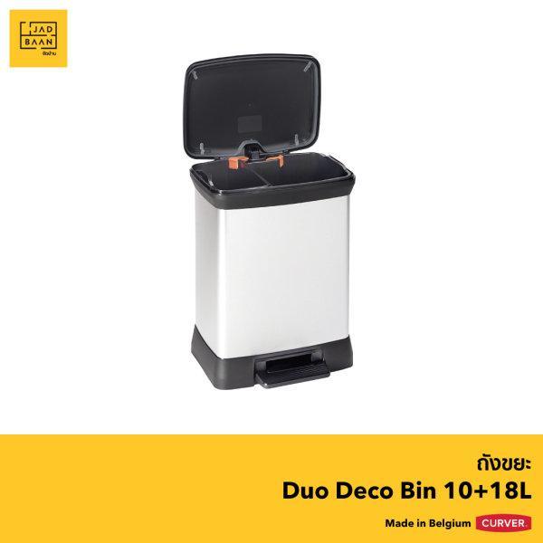 ถังขยะ DUO DECO BIN 10+18L